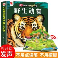 孩悦时光野生动物 3D立体科普有声书全书恐龙立体书3-6岁 儿童动物百科发声书动物王国大探秘3d立体翻翻书我的野生动物朋