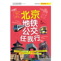 北京地铁公交任我行(北京已通车的13条地铁线路,配以75幅地铁站周边详图及11幅特色景区扩大图,含440个热门景点)