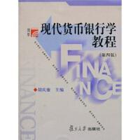 【二手书8成新】现代货币银行学教程(第4版 胡庆康 复旦大学出版社