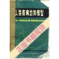 【二手旧书9成新】人类疾病动物模型_琼(Jone,J.C.)主编;程