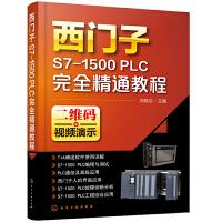 西门子S7-1500 PLC完全精通教程 西门子S7 1500PLC编程应用技术视频教程书籍plc编程诊断教材 plc