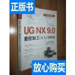 [二手旧书9成新]UG NX 9.0数控加工从入门到精通(无盘) 16开