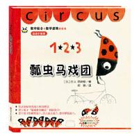 瓢虫马戏团,(比) G.V.西纳顿,四川少儿出版社,9787536592902