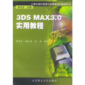 3DS MAX 3.0实用教程——计算机图形图像与多媒体制作教材系列