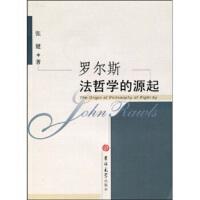 罗尔斯法哲学的源起 【正版书籍】