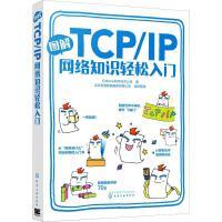图解TCP/IP网络知识轻松入门