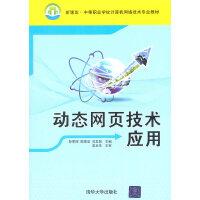 动态网页技术应用(新课改・中等职业学校计算机网络技术专业教材)
