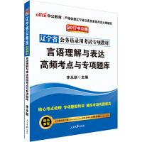 中公2017辽宁省公务员考试用书言语理解与表达高频考点与专项题库