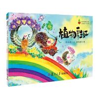 植物彩虹(自然观察绘本)