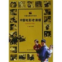 【RZ】中国电影百年纪念:中国电影老海报(20世纪90年代) 汪海明 河北美术出版社 9787531026006
