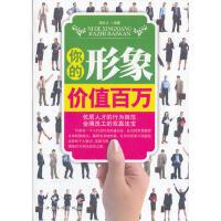 【正版二手书9成新左右】你的形象价值 陶玉立著 中国华侨出版社