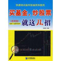 【正版二手书9成新左右】买基金、炒股票就这几招(绝招版 陈斯雯著 企业管理出版社