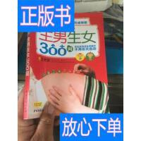 [二手旧书9成新]优生优育 : 生男生女300问 /王艳琴主编 中医古?