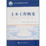 土木工程概论(21世纪),项海帆 著作,人民交通出版社