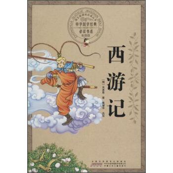 西游记(彩图版) [明] 吴承恩,黄耀华 安徽少年儿童出版社 9787539773780