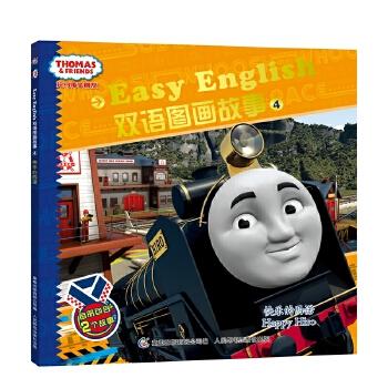 托马斯和朋友Easy English双语图画故事4-快乐的西诺 中文讲故事,小火车对话说英语,轻松掌握英语高频词汇和简单句型,让双语阅读变得更简单、更有趣!