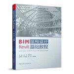BIM结构设计Revit基础教程