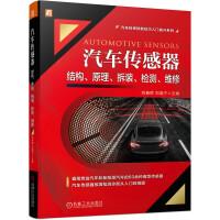 汽车传感器结构、原理、拆装、检测、维修