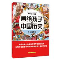 清定天下(大字版)/画给孩子的中国历史,洋洋兔 绘,中国盲文出版社,9787500285274