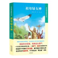 少年科学探险小说・祖母绿女神