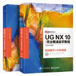 ug10.0教程书籍 UGNX10中文版完全精通自学教程上下册 ug数控加工自动数控编程软件入门自学 曲面建模设计三维制图视频教材