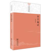 管子趣谈(中华优秀传统文化系列读物)
