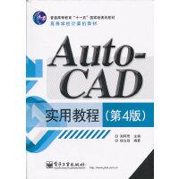 【正版二手书9成新左右】AutoCAD实用教程(第4版 郑阿奇,徐文胜著 电子工业出版社