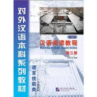【二手书8成新】汉语阅读教程 修订本 第三册 彭志平 北京语言大学出版社