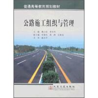 【正版二手书9成新左右】:公路施工组织与管理 李文华,赖少武 人民交通出版社