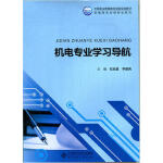 【XSM】机电专业学习导航 石兆胜 北京师范大学出版社9787303193035
