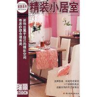 家居系列:精装小居室 瑞丽BOOK 北京《瑞丽》杂志社译 中国轻工业出版社 9787501961528