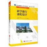 研学旅行课程设计(配教学资源包)
