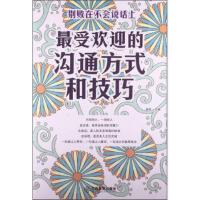 【正版二手书9成新左右】受欢迎的沟通方式和技巧 姜军 江西教育出版社