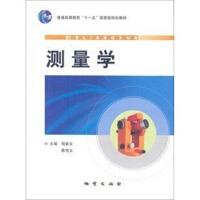 【正版二手书9成新左右】测量学 程新文 地质出版社