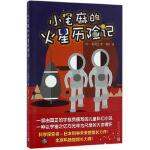 小毛麻的火星历险记,(日)毛利卫 著;谢迟 译 著作,人民文学出版社,9787020119738
