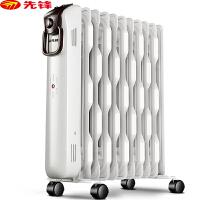 先锋(SINGFUN)取暖器油汀家用电暖器电暖气片家用节能省电大面积暖气机 11片热浪专利油汀 DYT-SS1