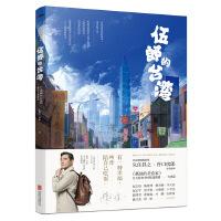 伍郎的台湾:孤独的美食家中国版巡礼 朱璐莎、靳巍著 北京联合出版公司 9787550246188