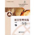项目管理实践(第2版)(附光盘) (美)曼特尔 ,魏青江 电子工业出版社 9787121041198
