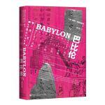 【二手旧书9成新】巴比伦:美索不达米亚和文明的诞生 甲骨文系列丛书 [
