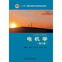 电气工程及其自动化系列教材 电机学(第三版)