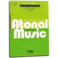 【二手旧书九成新】无调性音乐的结构 (美)艾伦・福特,罗�F 上海音乐出版社 9787807515593