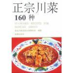 正宗川菜160种 著名川菜烹饪大师陈松如著 总后金盾出版社 9787800223839