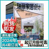 全年订阅 每期发货】瑞丽家居设计杂志2021年订阅5/6/7/8/9/10/11/12月-2022年1/2/3/4月共1