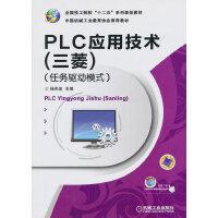 "PLC应用技术(三菱)(任务驱动模式)(全国技工院校""十二五""系列规划教材 )"