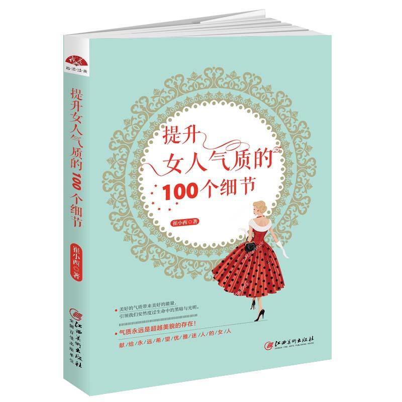 提升女人气质的100个细节:让女性发生改变的生命修炼书 美丽可以改变,气质可以修炼。关注美丽细节,成就气质女人。价值百万的形象礼仪书,将你打造成别人眼中具有魅力、有品位的优雅女人