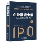 企业融资全解:从天使投资到IPO