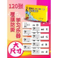 五线谱音符卡识谱卡片儿童启蒙教具钢琴早教闪卡音乐教学用具神器