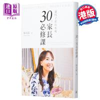 【中商原版】让孩子面向未来――30堂家长必修课 港台原版 陈美龄 香港三联书店