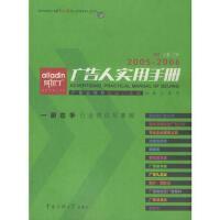 【二手旧书九成新】阿拉丁广告实用手册(2005-2006) 谢万杰,郭宏智 中国传媒大学出版社 97878108548
