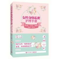 女性身体私密护理手册:乳房、、养护一本全 李彤宇 电子工业出版社 9787121311086